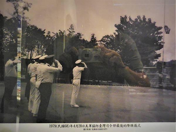 美軍協防司令部降旗3 (2).jpg