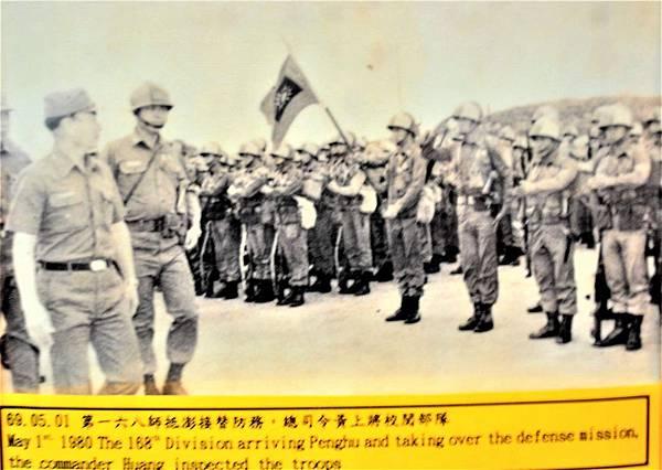 澎防部隊史館-168師-有問題的時間人物.JPG