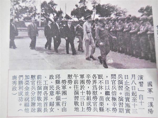軍民一家6812-漢陽演習勞軍.JPG