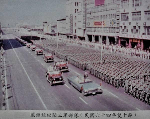賴名湯先生訪談錄-64年閱兵忠孝西路嚴家淦.jpg