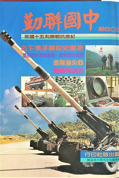 中國聯勤304-7606T69增程砲.jpg