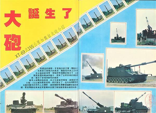 中國聯勤288-7010XT69增程砲自走砲-2.jpg