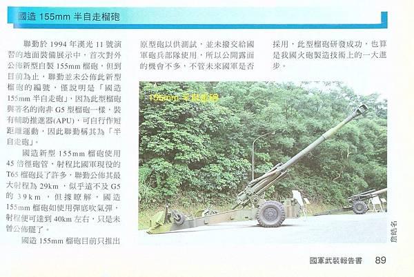 Y2K國軍武裝報告書國造155半自走榴砲XT69.jpg