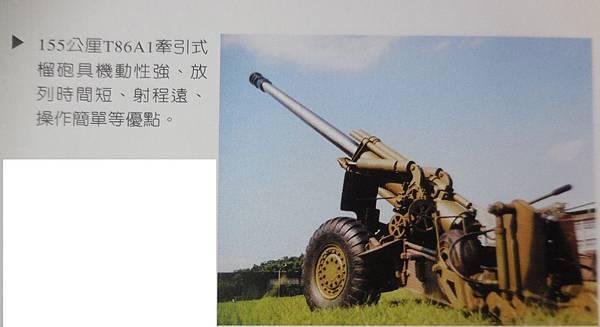 聯勤創制55周年民90年-國造T86 155榴.jpg