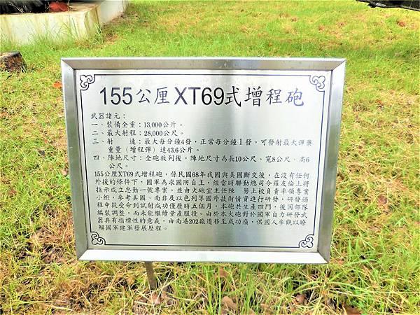 國造XT69式增程砲.jpg