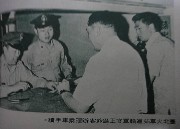 中國陸軍畫刊6206-10車站運輸軍官.jpg