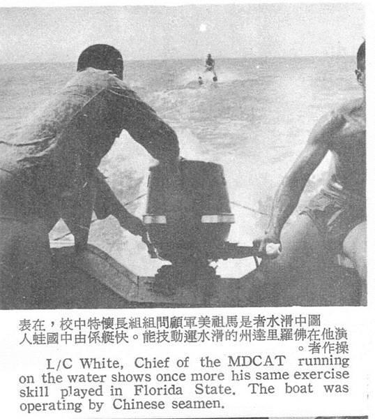 中國陸軍畫刊5510-8馬祖美軍顧問划水.jpg