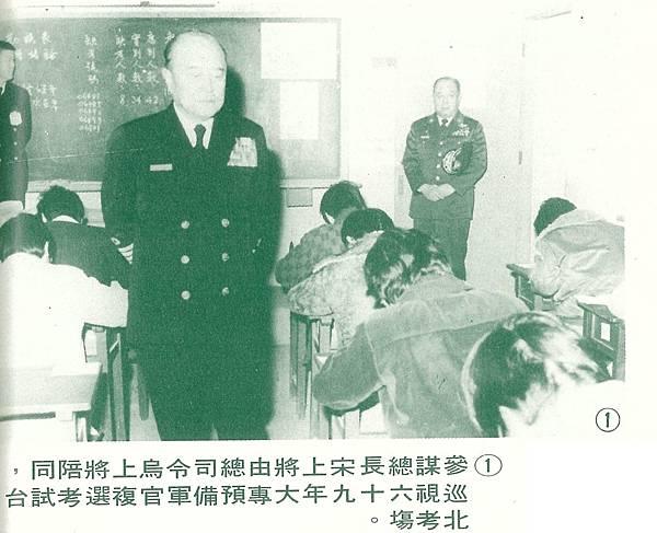 中國的空軍481預官考選.jpg