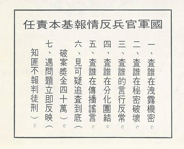 畫刊167保防教育反情報七要項.jpg