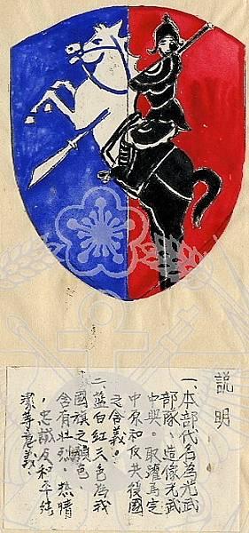 光武隊徽說明.jpg