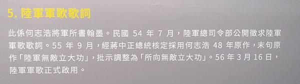 陸軍軍歌-1.jpg