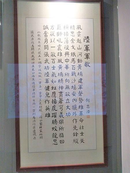 陸軍軍歌C.jpg