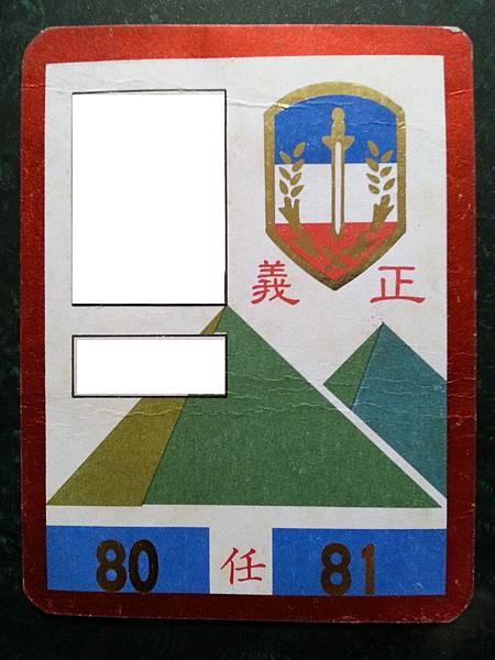 80-81年識別證.jpg