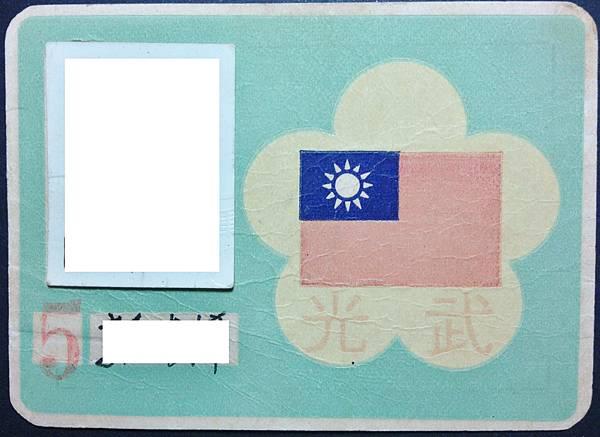 210師71年度識別證(正面)-1.jpg