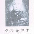 青年軍史-5 208師歷任師長-黃珍吾.jpg