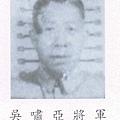 青年軍史-5 208師歷任師長-吳嘯亞.jpg