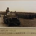 民36年10月北平蔣中正檢閱208師.jpg