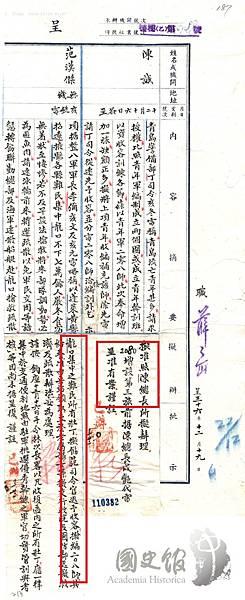 民國36年12月19日208師增設第三團-1.jpg