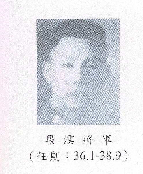 青年軍史-5 208師歷任師長-段澐.jpg