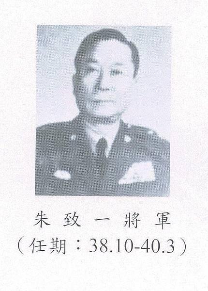 青年軍史-5 208師歷任師長-朱致一.jpg