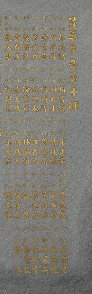 823第10師殉國名錄.jpg