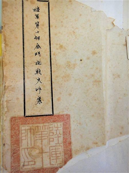 第十師八二三砲戰史料集.jpg