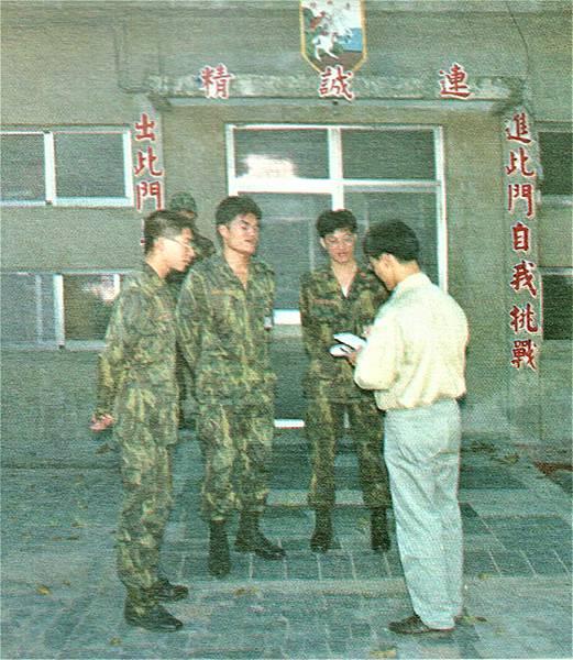 中華民國陸軍畫刊8512-17花防部精誠連.jpg