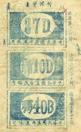 民國25年陸軍臂章.jpg