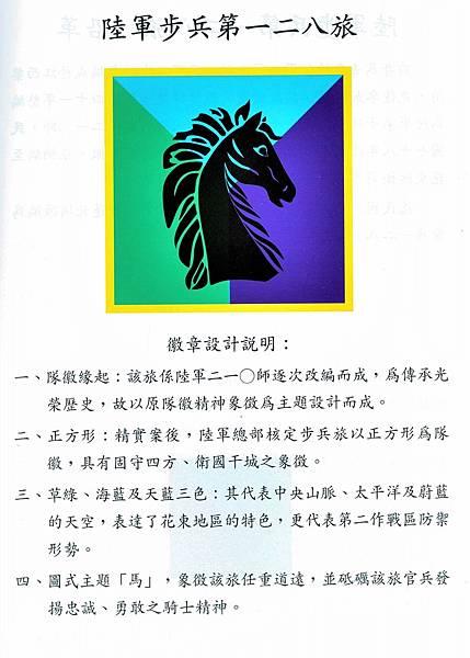 128旅國軍隊徽暨臂章圖誌沿革國防部史政室民93.jpg