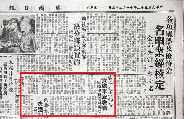 民52第10師駐澎湖新聞.jpg