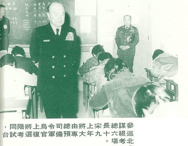 中國的空軍481期6902宋長志烏鉞視察預官考試.jpg