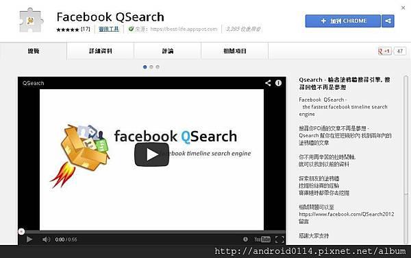 Facebook QSearch 1