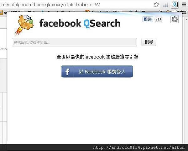 Facebook QSearch 3