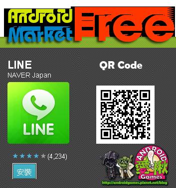 免費line.png