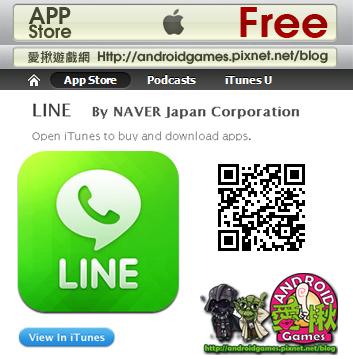 免費IPHONE.jpg