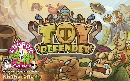 toydefender2