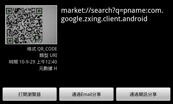 android_barcodescannerQRcode.png