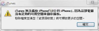 圖 4:iTunes 錯誤的錯誤訊息。
