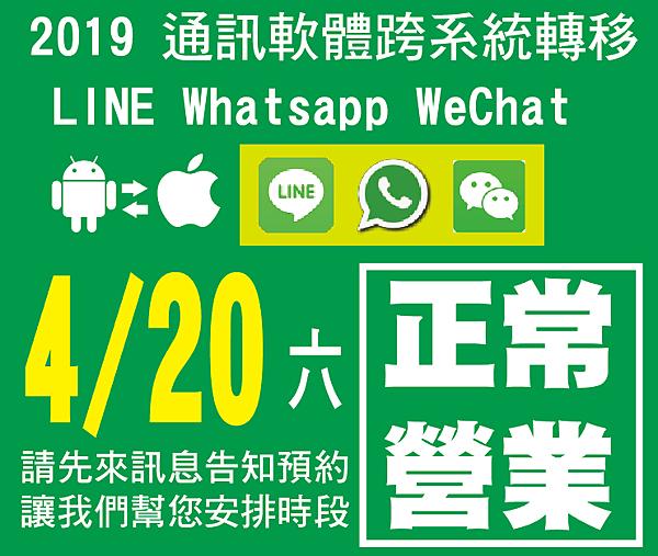 營業公告] 還在擔心換手機LINE Whatsapp WeChat 資料遺失嗎