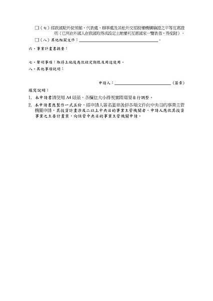 外國人取得土地申請書_頁面_2.jpg