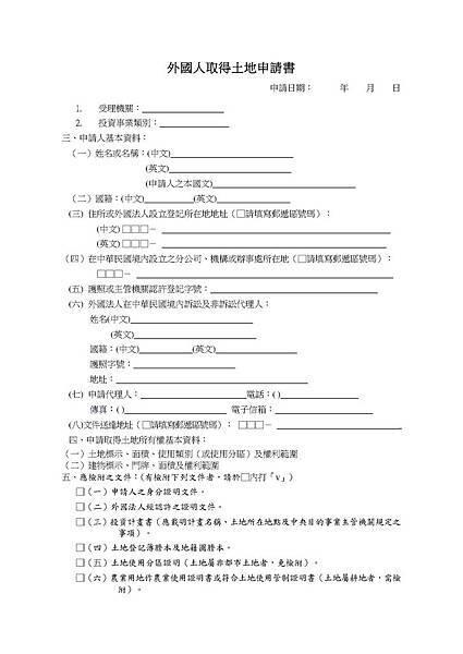 外國人取得土地申請書_頁面_1.jpg