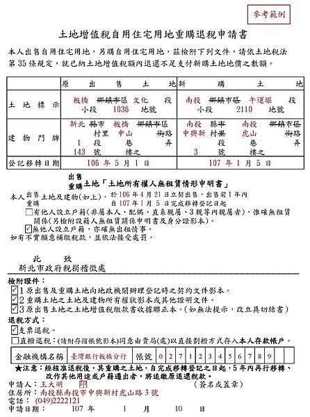 0108重購退稅申請書-範例.jpg