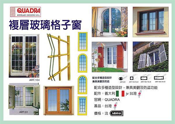 24-複層玻璃格子窗.jpg