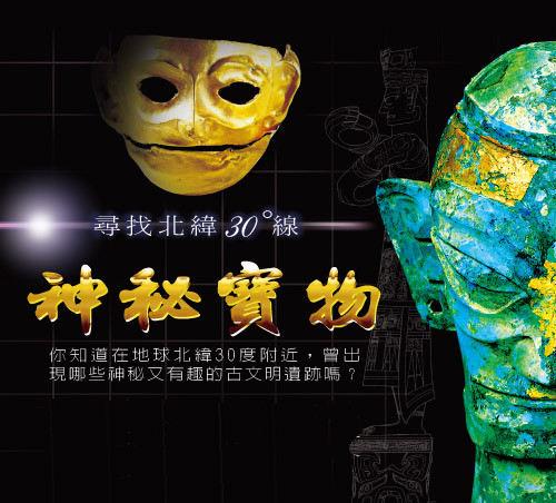 exhibition-sanxingduijinshayizhimibaozhan-mask9.jpg