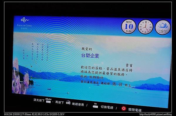 20131110日月潭雲品酒店10