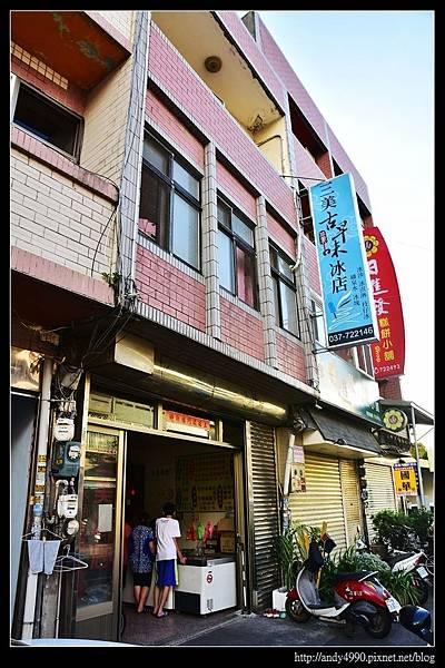 20160618後龍三美古早味冰店4