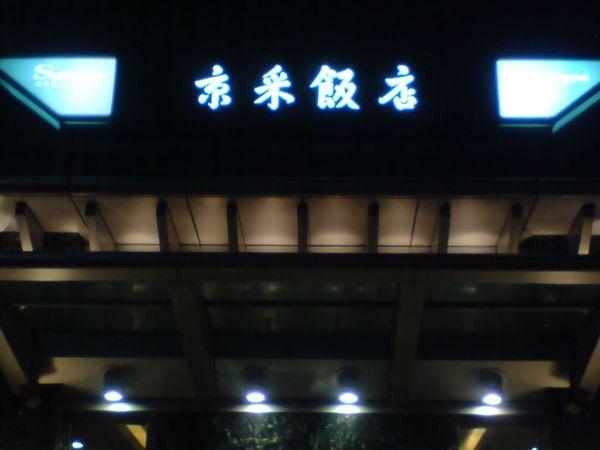 京采飯店~