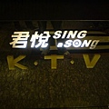 君悅KTV