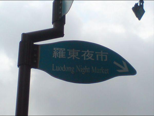 羅東夜市.JPG