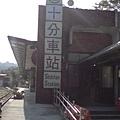 十分火車站